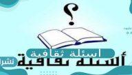 أسئلة ثقافية أهميتها ودورها في تكوين الثقافة