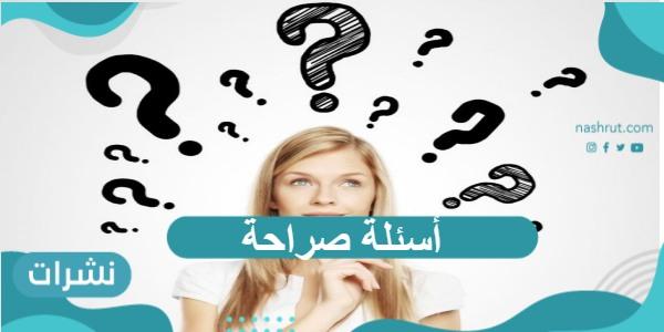 أسئلة صراحة صعبة ومحرجة للأصدقاء الشباب والبنات 2021