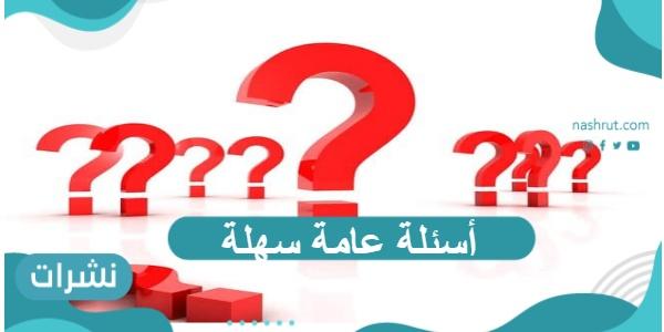 أسئلة عامة سهلة واجابتها للكبار والأطفال