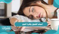 أسباب الخمول وكثرة النوم وطريقة التخلص منها نهائيًا