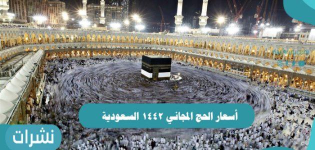 أسعار الحج المجاني 1442 السعودية وطريقة التسجيل فيها