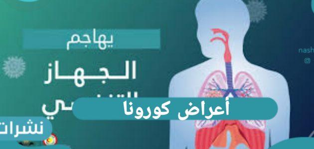 أعراض كورونا وأهم المضاعفات المصاحبة لمرض كورونا