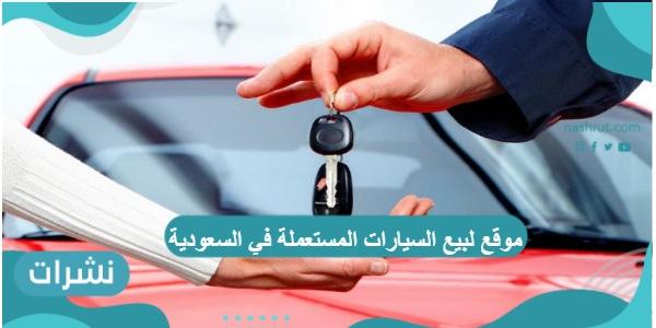 أفضل موقع لبيع السيارات المستعملة في السعودية