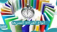 أنواع القراءة السريعة وأسباب اللجوء إليها