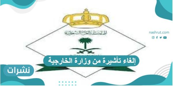 إلغاء تأشيرة من وزارة الخارجية وخطوات استرداد الرسوم 1442
