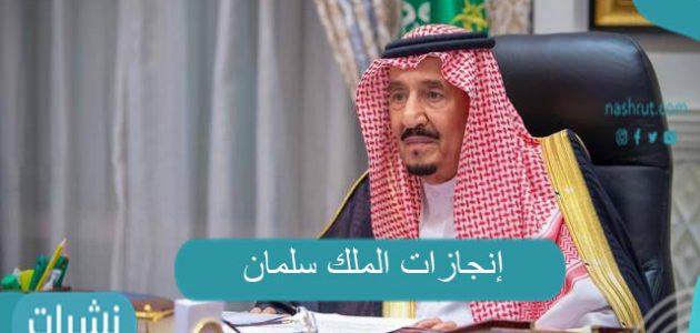 إنجازات الملك سلمان في القطاع الاقتصادي