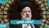 إبراهيم رئيسي يتصدر مواقع التواصل الإجتماعي بعد ترشحه لانتخابات إيران