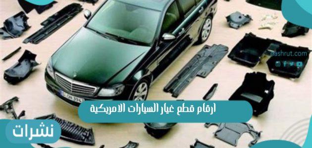 ارقام قطع غيار السيارات الامريكية بالمملكة العربية السعودية