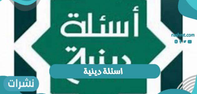 اسئلة دينية في الدين الإسلامي الحنيف .. أسئلة عن الصحابة والأنبياء