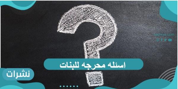 أسئلة محرجة للبنات والشباب المراهقين منتهي الروعة
