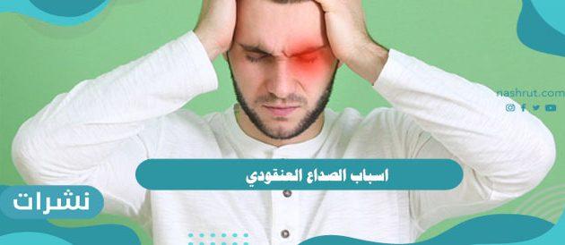اسباب الصداع العنقودي وكيفية علاجه