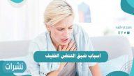 اسباب ضيق التنفس الخفيف وأعراضه وطرق الوقاية والعلاج