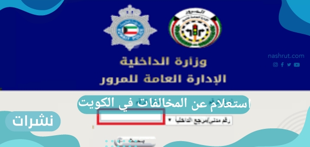 استعلام عن المخالفات في الكويت