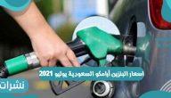 اسعار البنزين أرامكو السعودية يوليو 2021 أحدث الأسعار عبر الشركة