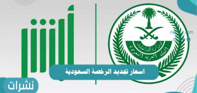 اسعار تجديد الرخصة السعودية 2021