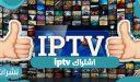 اشتراك iptv أحد التقنيات الحديثة للبث التليفزيوني للعام 2021