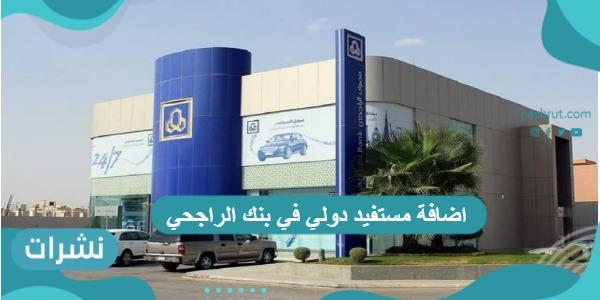 اضافة مستفيد دولي في بنك الراجحي عن طريق مباشر