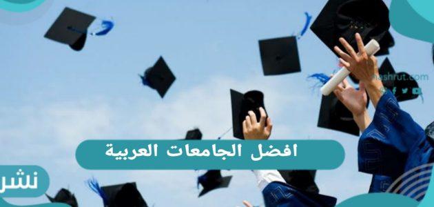 افضل الجامعات العربية في العالم