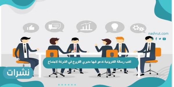 اكتب رسالة الكترونية تدعو فيها مديري الفروع في الشركة لاجتماع