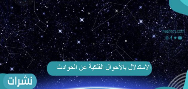 الاستدلال بالأحوال الفلكية عن الحوادث