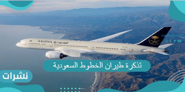الاستعلام عن تذكرة طيران الخطوط السعودية