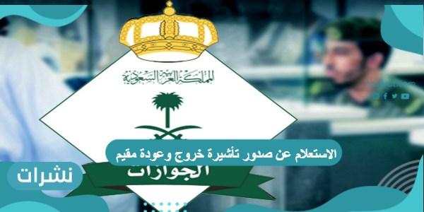 الاستعلام عن صدور تأشيرة خروج وعودة مقيم عبر تطبيق مقيم