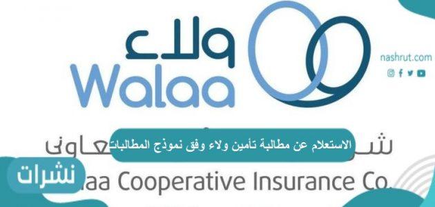 الاستعلام عن مطالبة تأمين ولاء وفق نموذج المطالبات