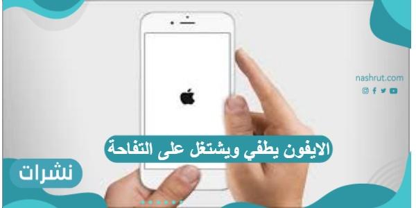 خطوات حل مشكلة الايفون يطفي ويشتغل على التفاحة