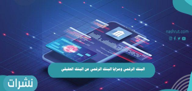 البنك الرقمي ومزايا البنك الرقمي عن البنك الحقيقي