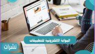 البوابة الالكترونية للتطبيقات وطريقة التسجيل الالكترونى لبرامج إدارة التدريب التربوي في مكة