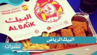 ما هو تاريخ مطعم البيك الرياض | الوصفة السرية للبيك