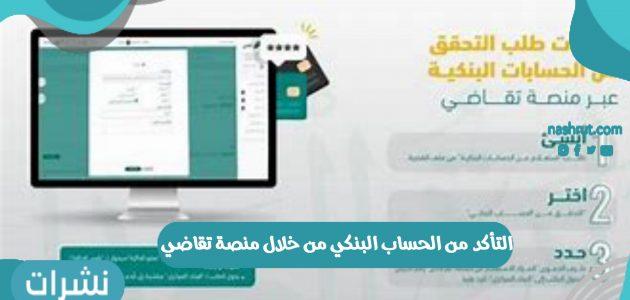 التأكد من الحساب البنكي من خلال منصة تقاضي 1442 في السعودية