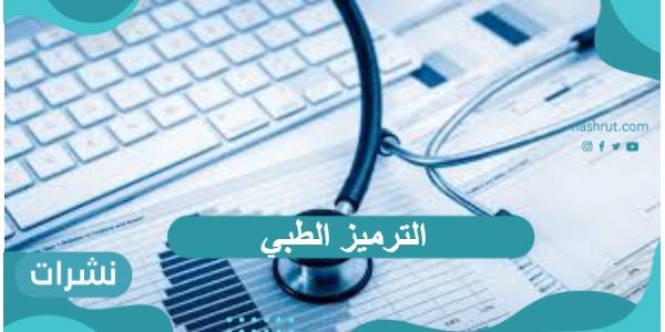 ما هو الترميز الطبي وما هي شروط الالتحاق به