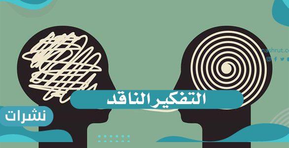 مفهوم و تعريف التفكير الناقد (النقدي) | هل يوجد أصل لغوي للتفكير الناقد