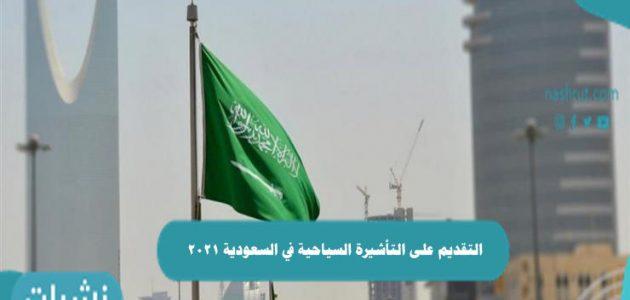 التقديم على التأشيرة السياحية في السعودية 2021