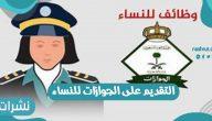 التقديم على الجوازات نساء وظائف الجوازات السعودية للنساء