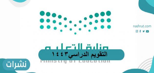 التقويم الدراسي الجديد 1443 طبقا لعدد الأسابيع والإجراءات المختلفة