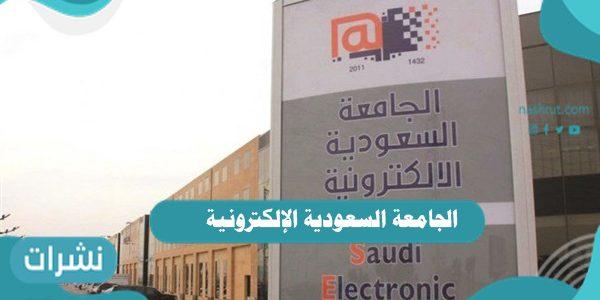 الجامعة السعودية الإلكترونية 1443: موعد وشروط التسجيل