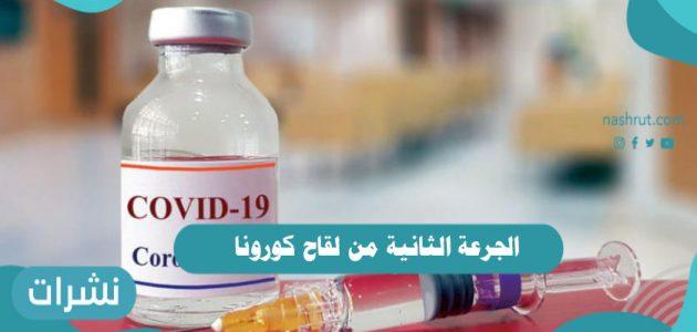 الجرعة الثانية من لقاح كورونا | أسباب تأخيرها | تصريحات وزارة الصحة السعودية