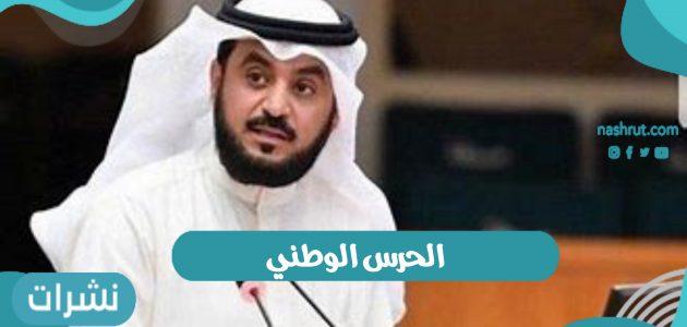 الحرس الوطني… النائب محمد الحويلة يقدم اقتراحًا بشأن المستشفيات