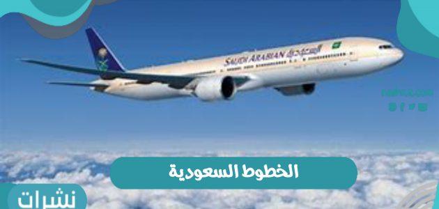 الخطوط السعودية و تفاصيل الرحلات الدولية بعد حصولها على شهادة السلامة
