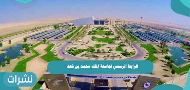 الرابط الرسمي لجامعة الملك محمد بن فهد