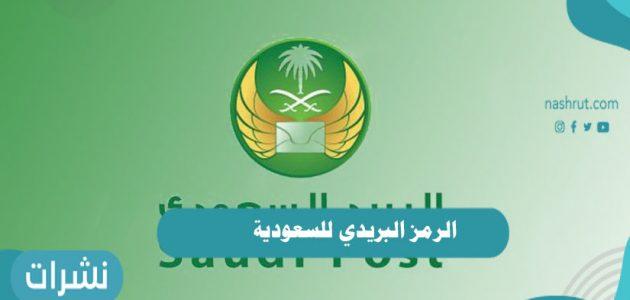 الرمز البريدي للسعودية | ما هو نظام ترميز البريد السعودي؟ | خطوات معرفة الرمز البريدي الخاص بي