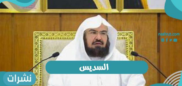 السديس امام الحرم المكي يدشن مسابقة القرآن الكريم والسنة النبوية