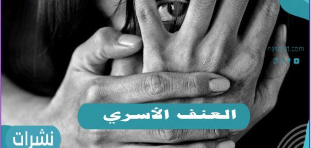 العنف الأسري وأشكاله المختلفة والموجودة في حياتنا اليومية