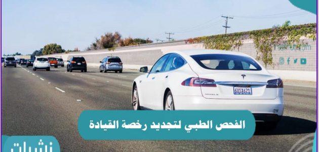 الفحص الطبي لتجديد رخصة القيادة