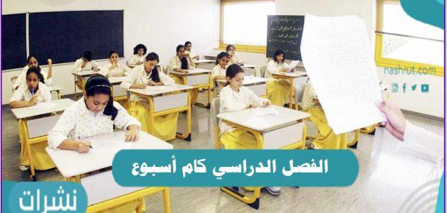 الفصل الدراسي كام أسبوع 2021 والأساليب المختلفة للدراسة هذا العام