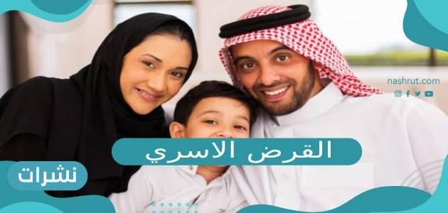 القرض الاسري شروطه وضمانات مقابل التمويل الاسرى