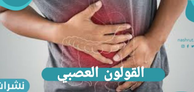 متلازمة القولون العصبي… الأسابا والأعراض والعلاج بالأدوية وبالأعشاب