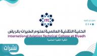 الكلية التقنية العالمية شروط التسجيل والرابط وأقسام الكلية المختلفة
